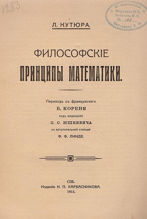 Философские принципы математики