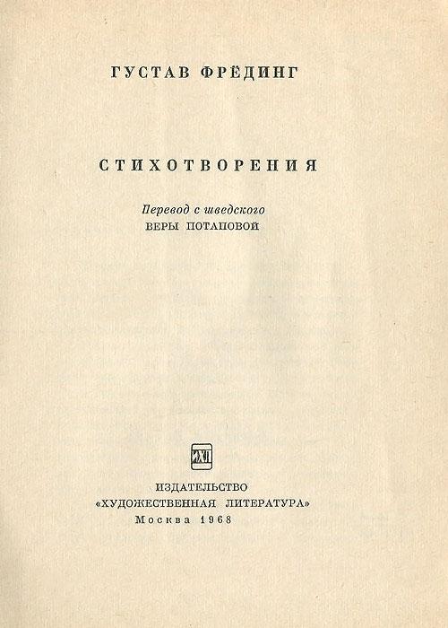 Густав Фрединг. Стихотворения