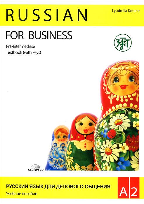 Русский язык для делового общения. Базовый уровень А2 (комплект из 2 книг + CD)
