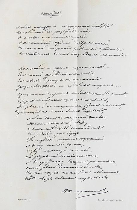 Полное собрание сочинений М. Ю. Лермонтова. В 4 томах (комплект из 4 книг)