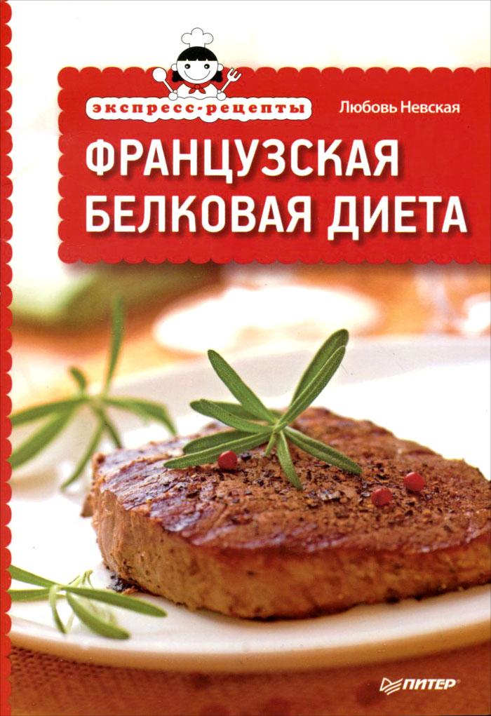 Французская белковая диета. Шашлыки и блюда на гриле (комплект из 2 книг)