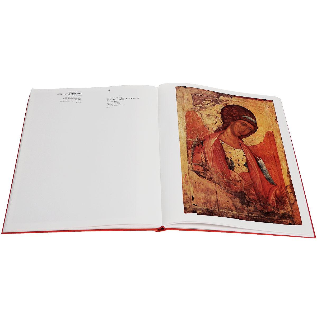 Московская школа иконописи / Moscow School of Icon-Painting