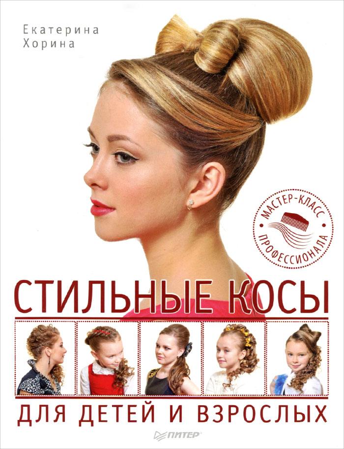 Стильные косы для детей и взрослых. Стильные косы и косички для девочек (комплект из 2 книг)