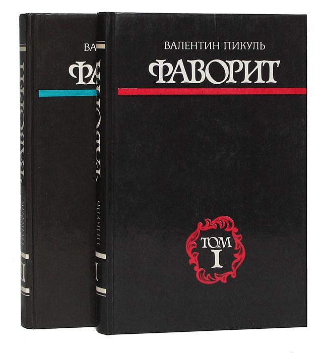 Фаворит. Роман-хроника времен Екатерины II (комплект из 2 книг)
