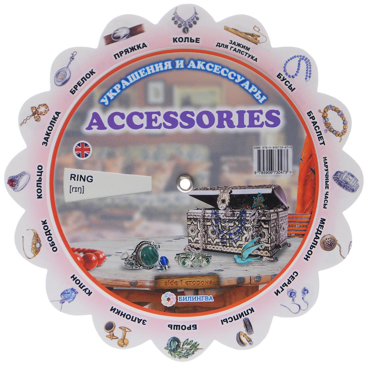 Accessories / ��������� � ����������. ���������������� ������������ �������