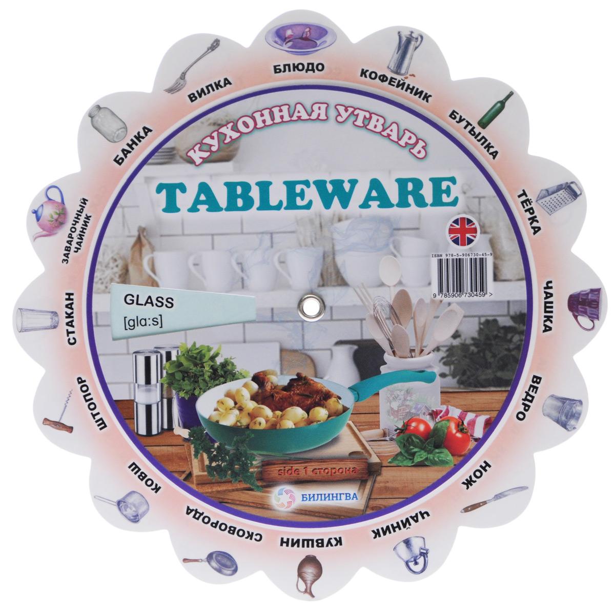 Tableware / Кухонная утварь. Иллюстрированный тематический словарь