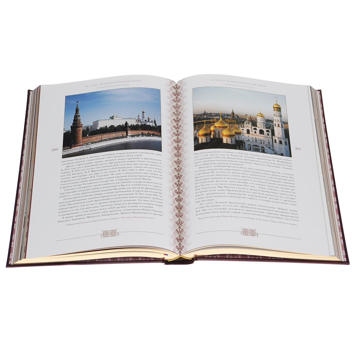 Московский Кремль на рубеже тысячелетий (подарочное издание)