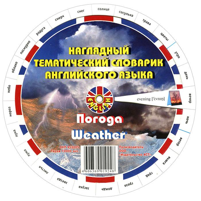 Английский язык. Наглядный тематический словарик. Календарь. Погода