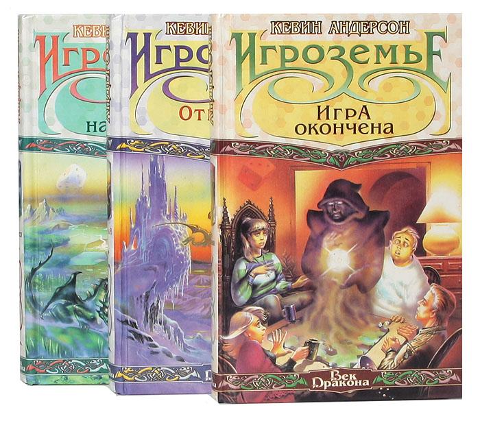 Игроземье (комплект из 3 книг)