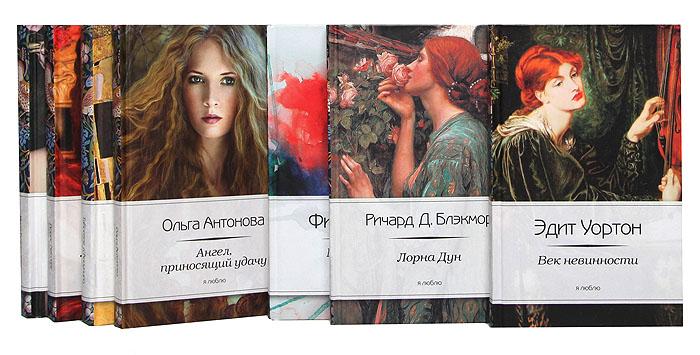 """Серия """"Я люблю"""" (комплект из 27 книг)"""