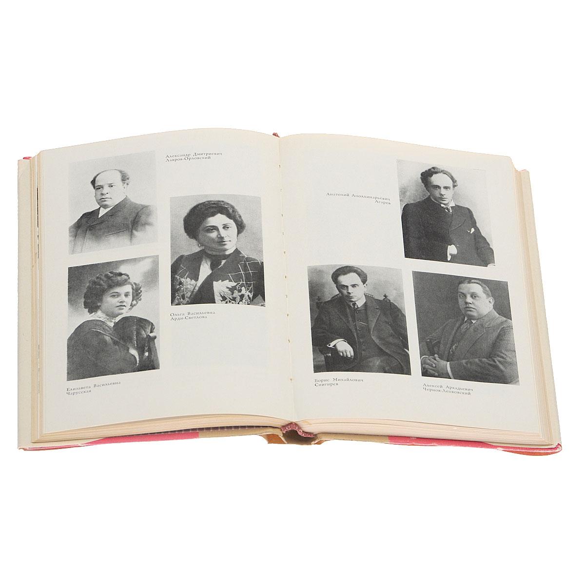 Летопись Нижегородского-Горьковского театра. 1798-1960