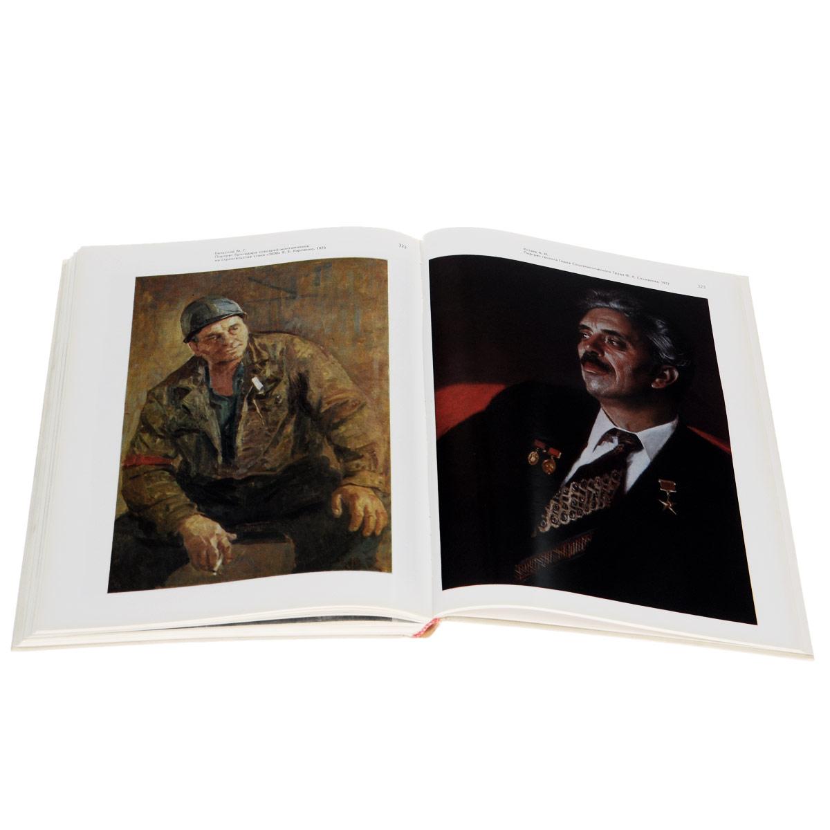 Союз искусства и труда. Люди труда в советском изобразительном искусстве