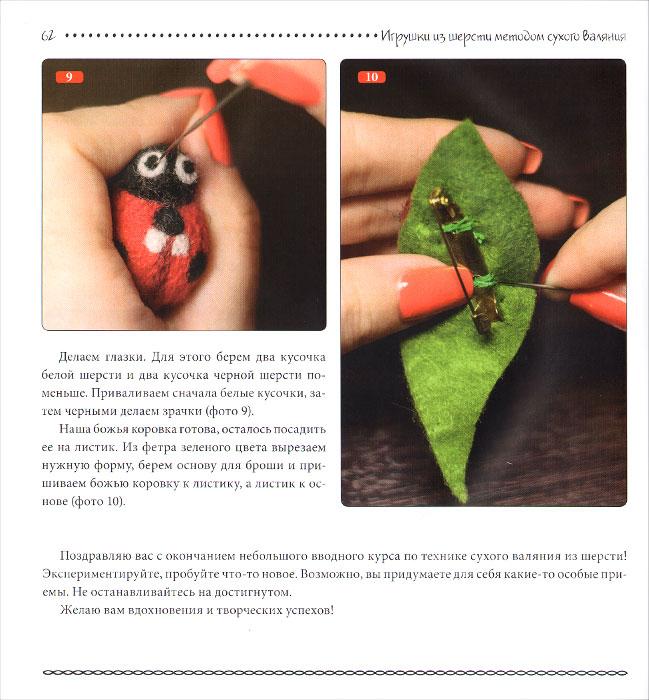 Игрушки из шерсти методом сухого валяния