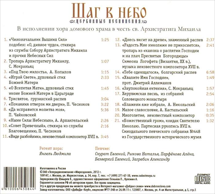 Шаг в небо. Церковные песнопения в исполнении Хора домового Храма в честь Архистратига Михаила (аудиокнига CD)
