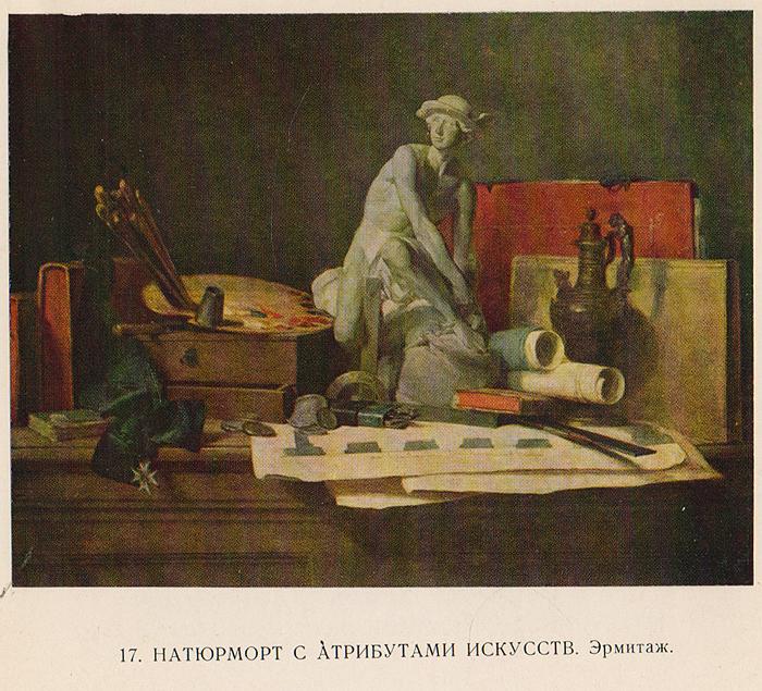 Симон Шарден и его картины в Государственном Эрмитаже