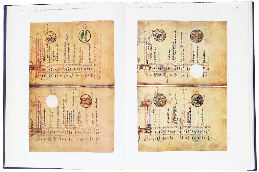 Французская книжная миниатюра XIII века в советских собраниях. 1200-1270
