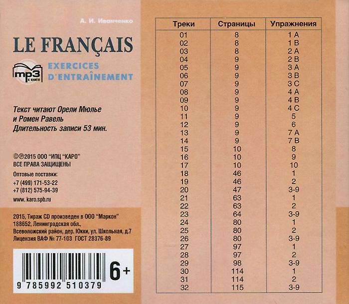 Французский язык. Тренировочные задания / Le francais: Exercices d'entrainement (аудиокурс CD)