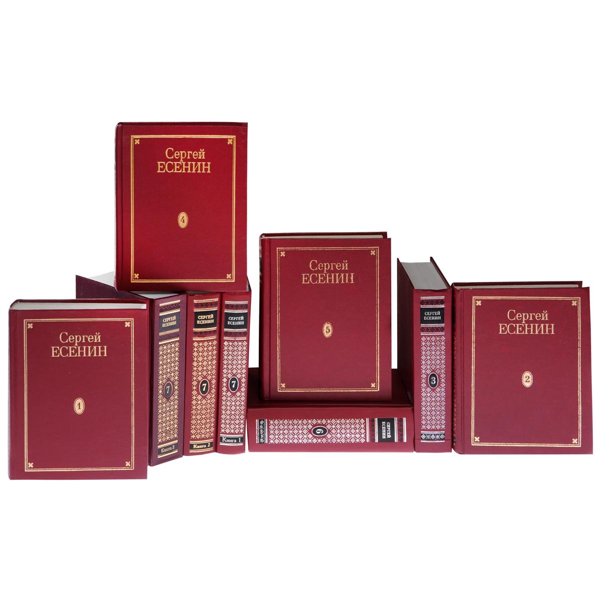 Сергей Есенин. Полное собрание сочинений в 7 томах (комплект из 9 книг)