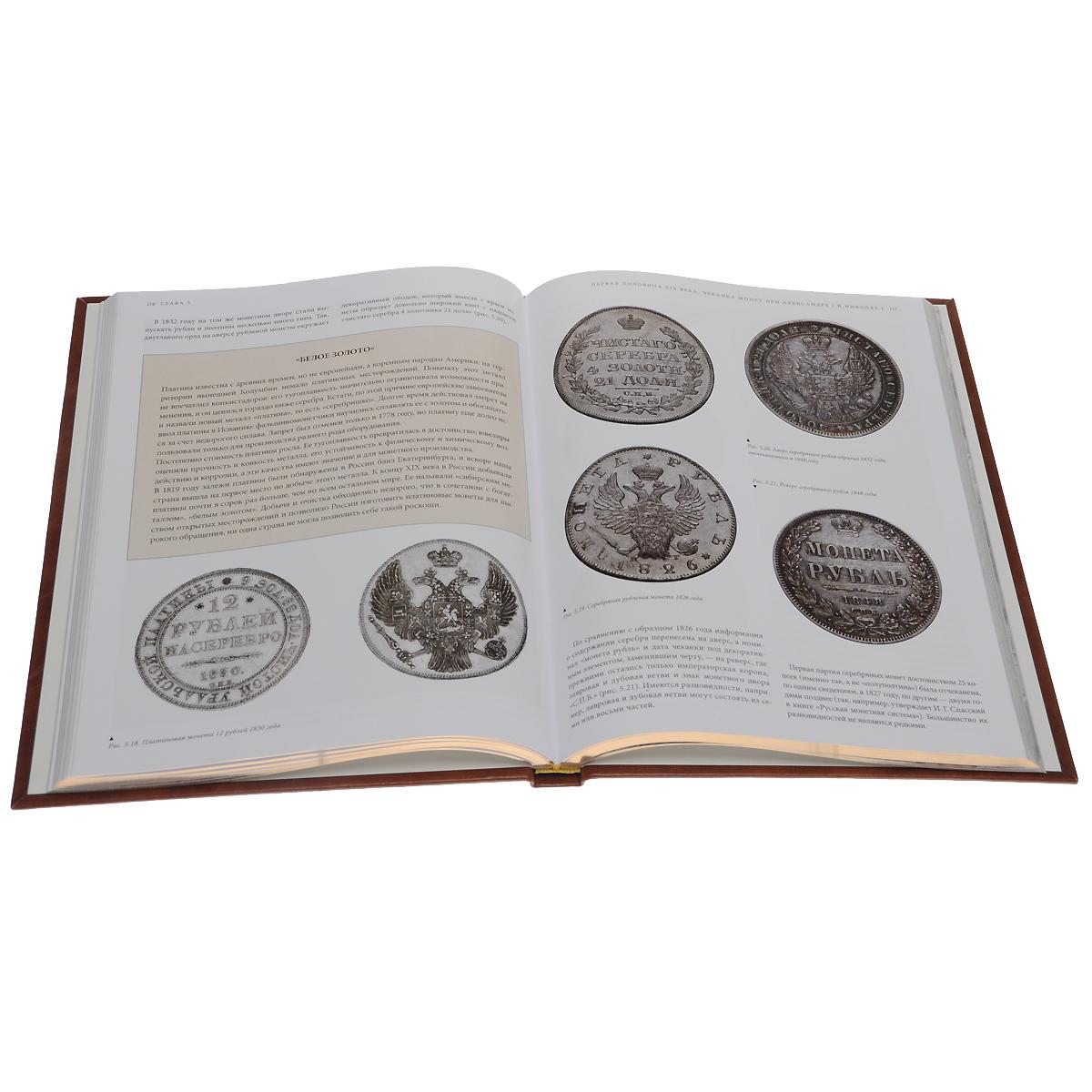 Русские монеты от Петра I до Николая II. Большая иллюстрированная энциклопедия (подарочное издание)