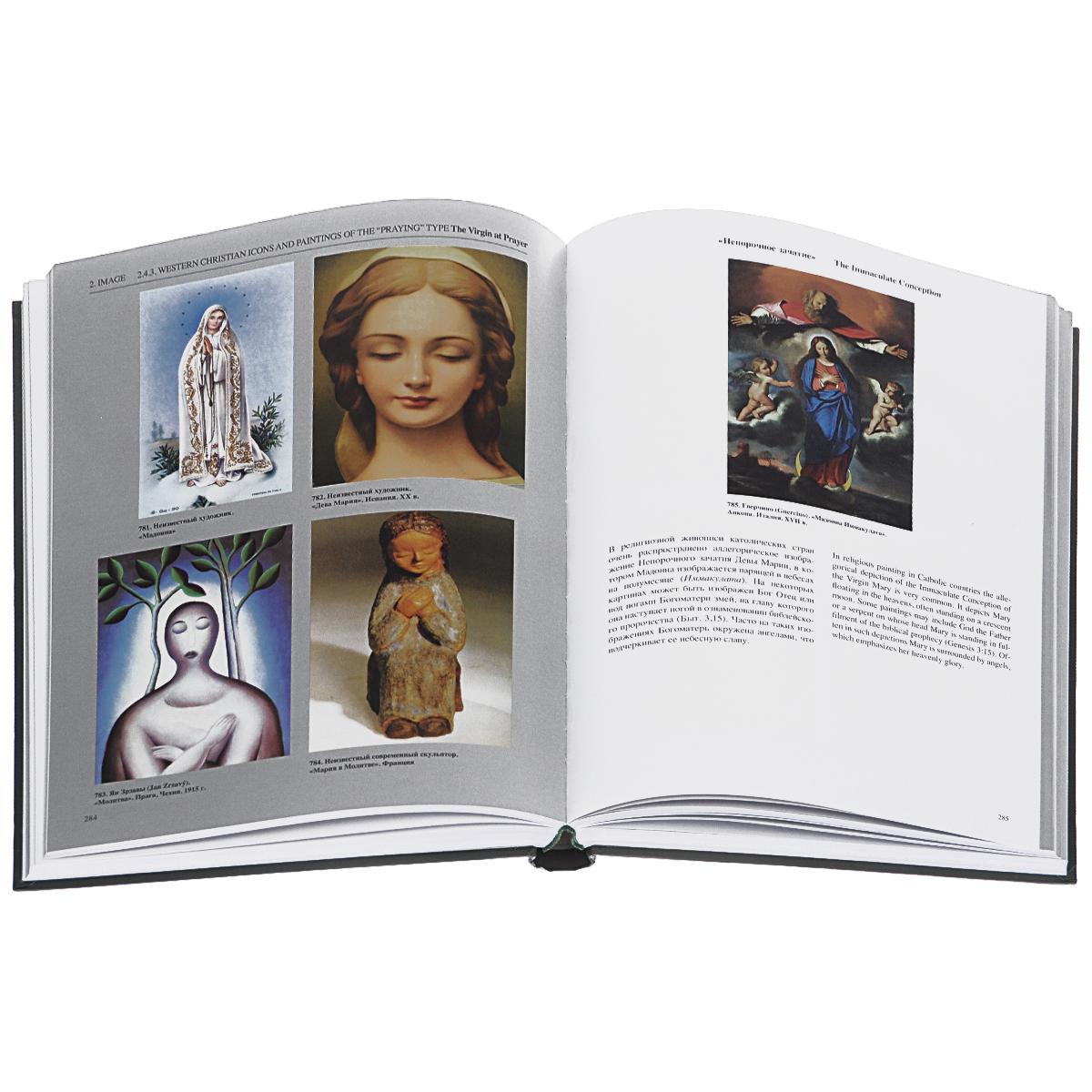Богородица, Богоматерь, Мадонна, Пресвятая Дева на художественных открытках и бумажных иконах. Книга 2 / Mother of God, Theotokos, Madonna, Holy Virgin on Picture Postcards and Paper Icons: Book 2