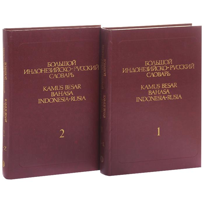 Большой индонезийско-русский словарь. В 2 томах (комплект из 2 книг)