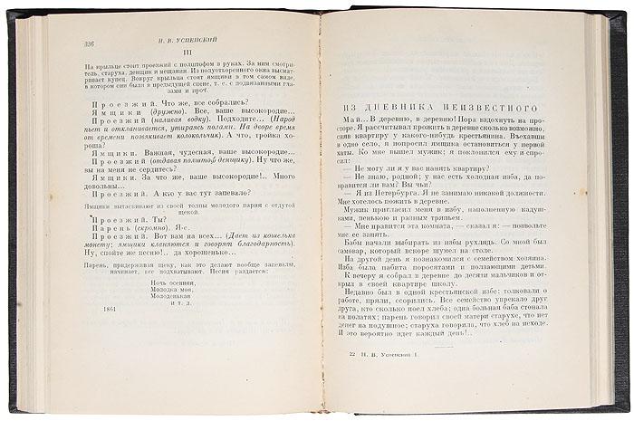 Николай Успенский. Сочинения. Том 1