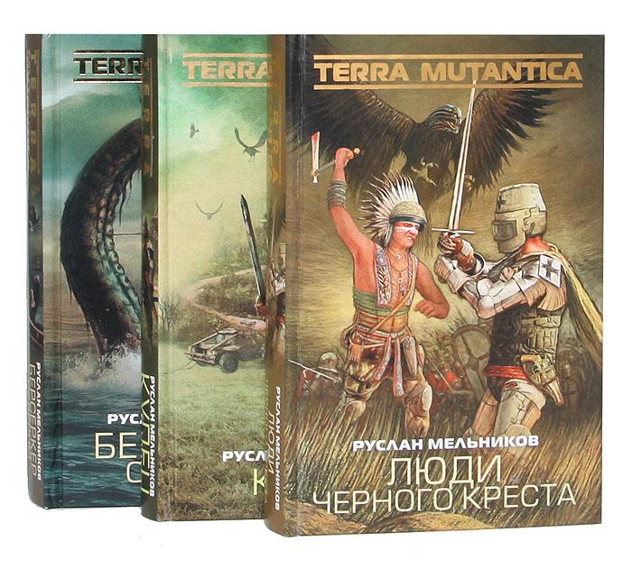 """Руслан Мельников. Цикл """"Terra Mutantica"""" (комплект из 3 книг)"""