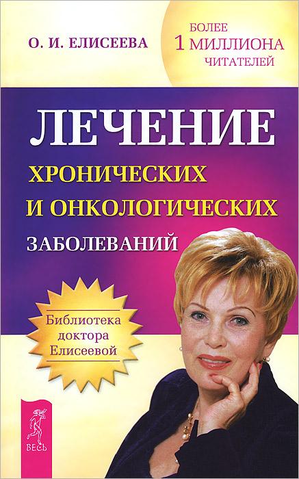 Библиотека доктора Елисеевой (комплект из 4 книг)