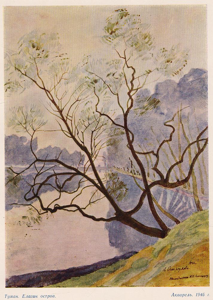 Остроумова-Лебедева. Автобиографические записки. Том 3 (1916 - 1944)