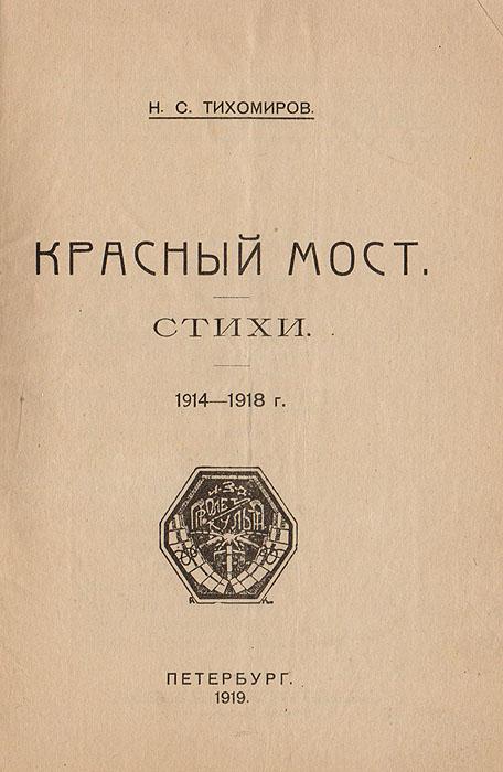 Красный мост. Стихи. 1914 - 1918 гг.