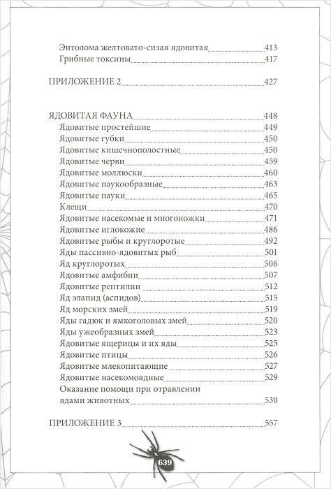 Яды. Популярная энциклопедия (подарочное издание)