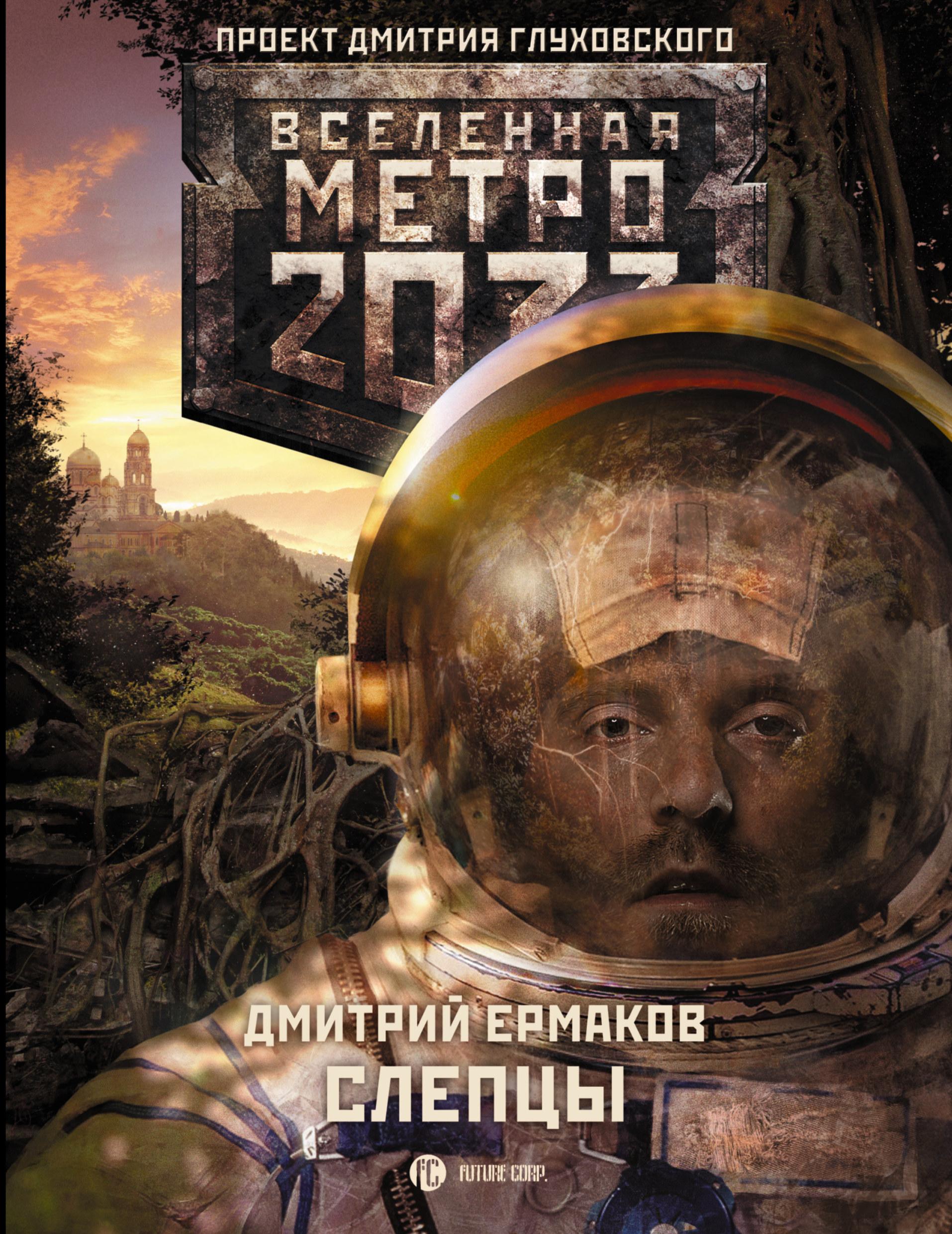Метро 2033. Слепцы