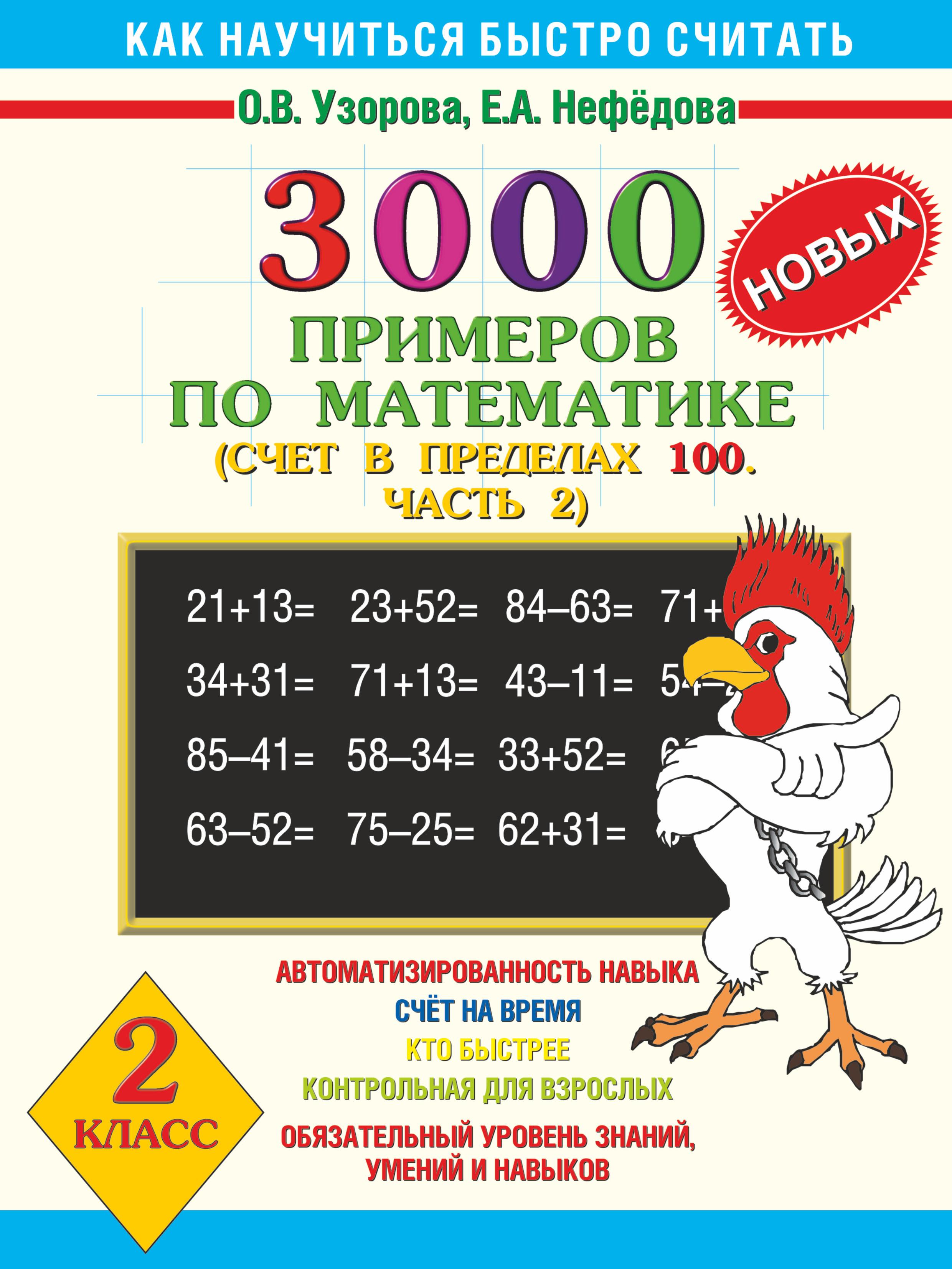 3000 новых примеров по математике 2 класс скачать