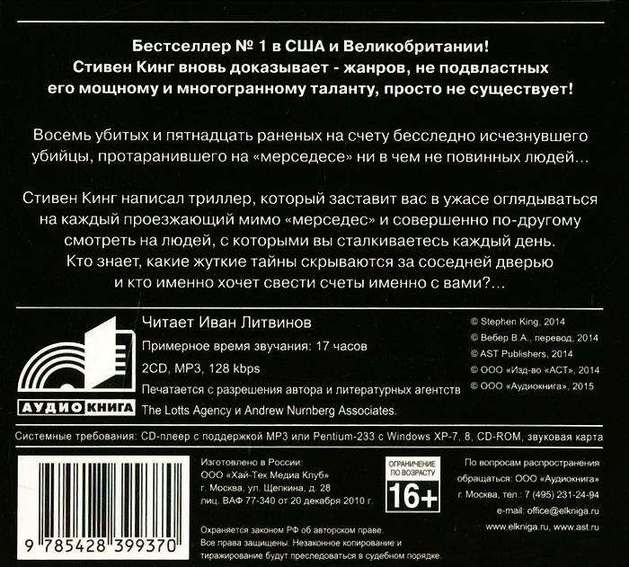 Мистер Мерседес (аудиокнига MP3 на 2 CD)