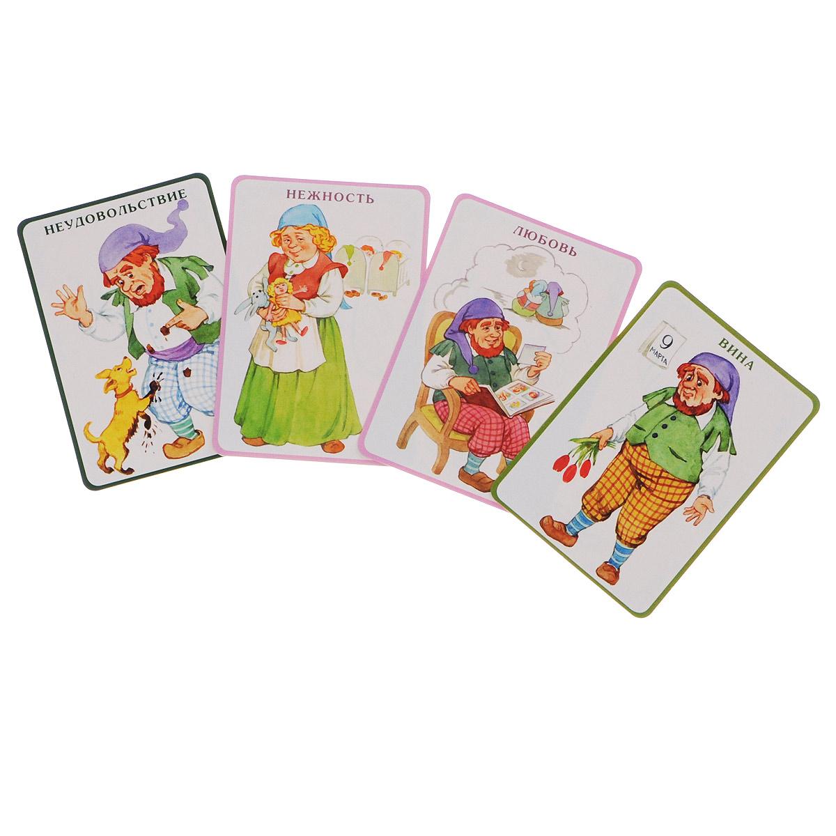 Семейка Гномс. Игры для эмоционального развития (набор из 74 карточек)