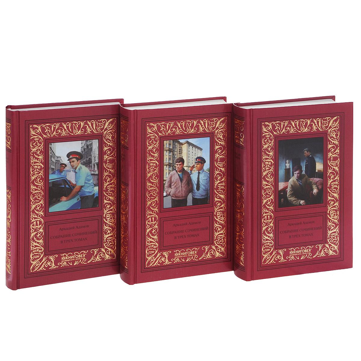 Аркадий Адамов. Собрание сочинений в 3 томах (комплект)