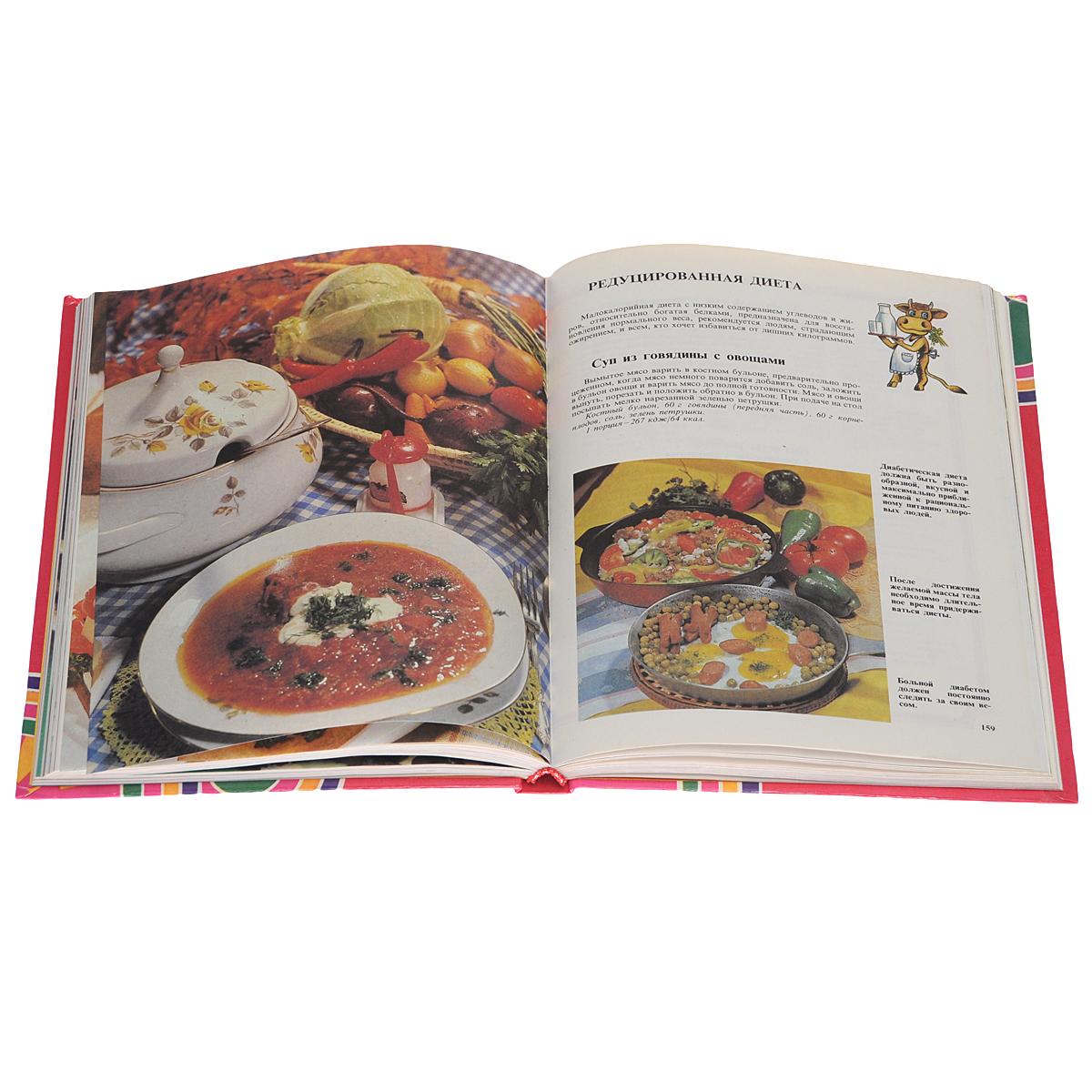 Искусство кулинарии. Секреты приготовления различных блюд и напитков