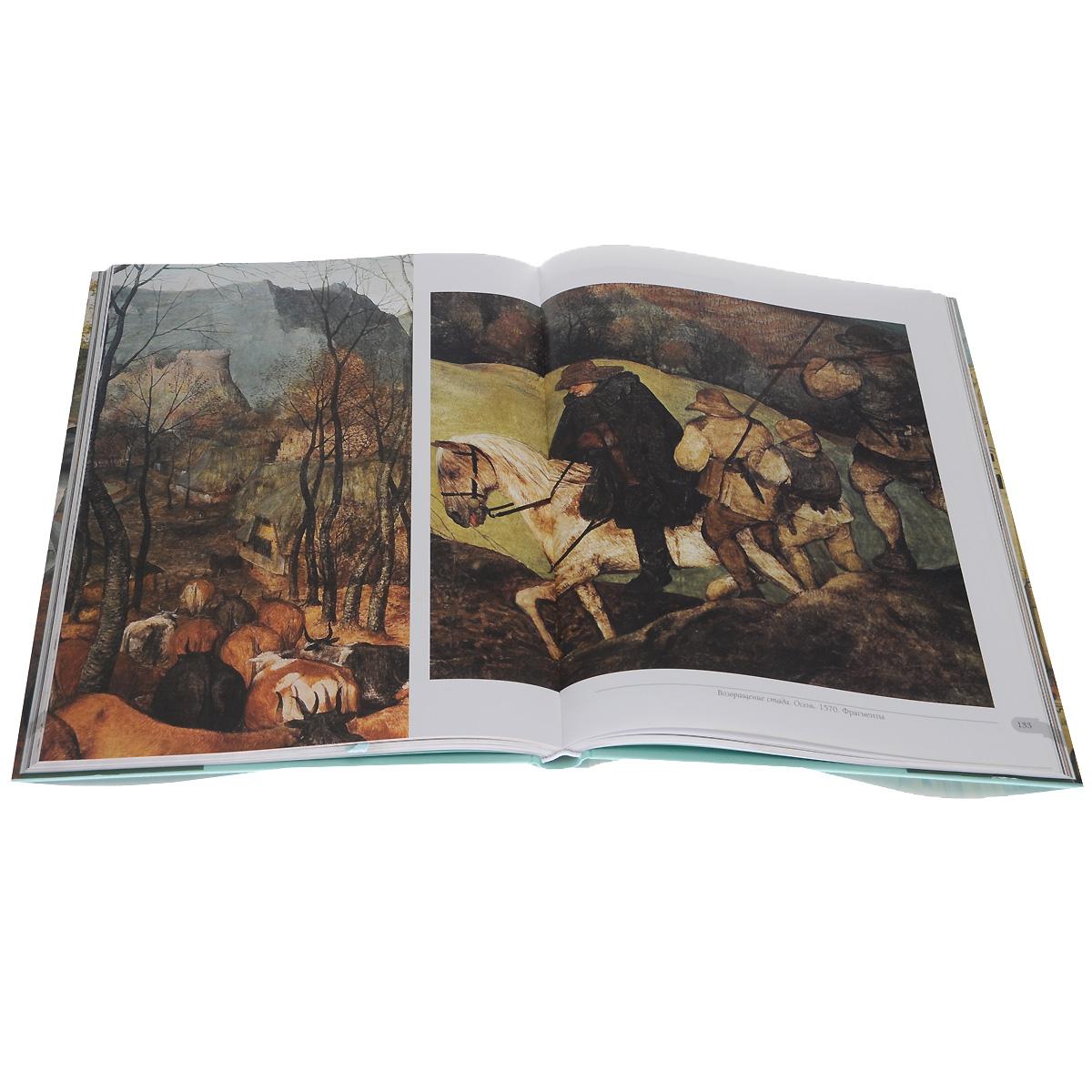 Питер Брейгель Старший (подарочное издание)