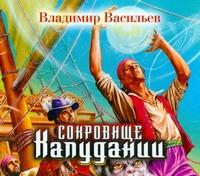 Сокровище Капудании (аудиокнига MP3)
