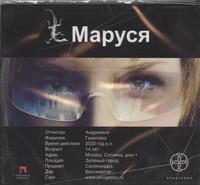 Маруся (аудиокнига MP3)
