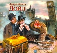 Приключения Шерлока Холмса (аудиокнига MP3 на 2 CD)