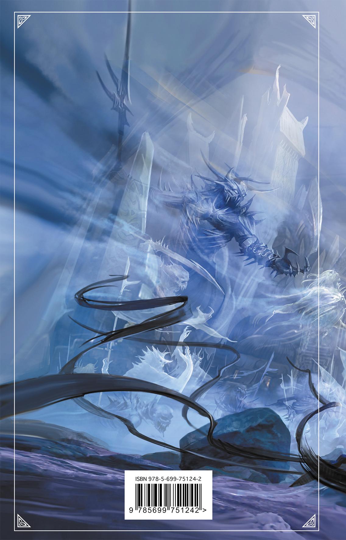 Гибель Богов-2. Книга 3. Пепел Асгарда