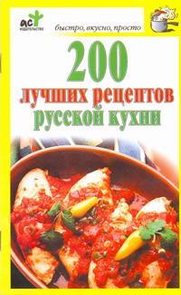 200 ������ �������� ������� �����