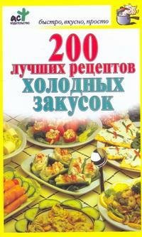 200 ������ �������� �������� �������