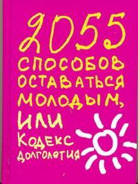 2055 способов оставаться молодым, или Кодекс долголетия