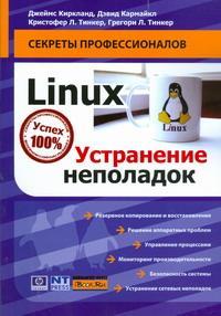 Linux. ���������� ���������