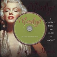 Marilyn. В cловах, фотографиях и музыке (+ CD)