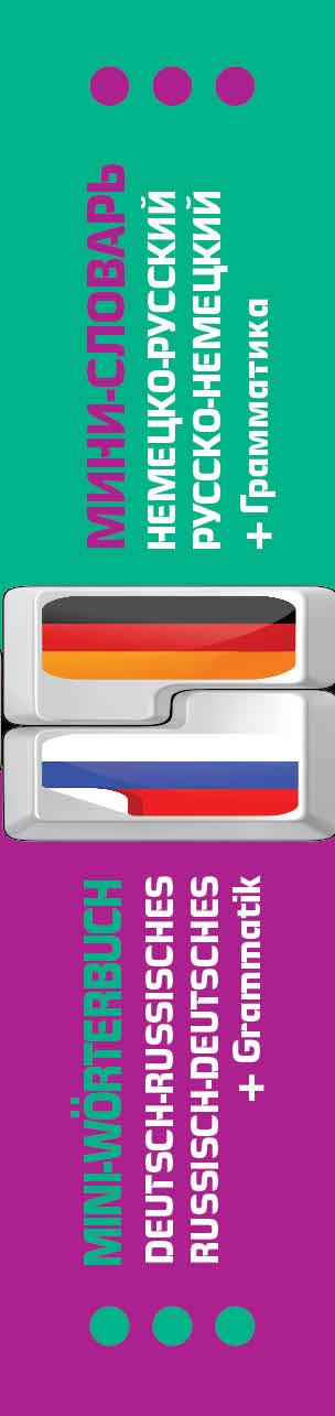 Немецко-русский, русско-немецкий мини-словарь + грамматика / Deutsch-russisches, russisch-deutsches mini-worterbuch + Grammatik