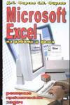 Microsoft Excel �� ������ � ����: ������� ������������ �����