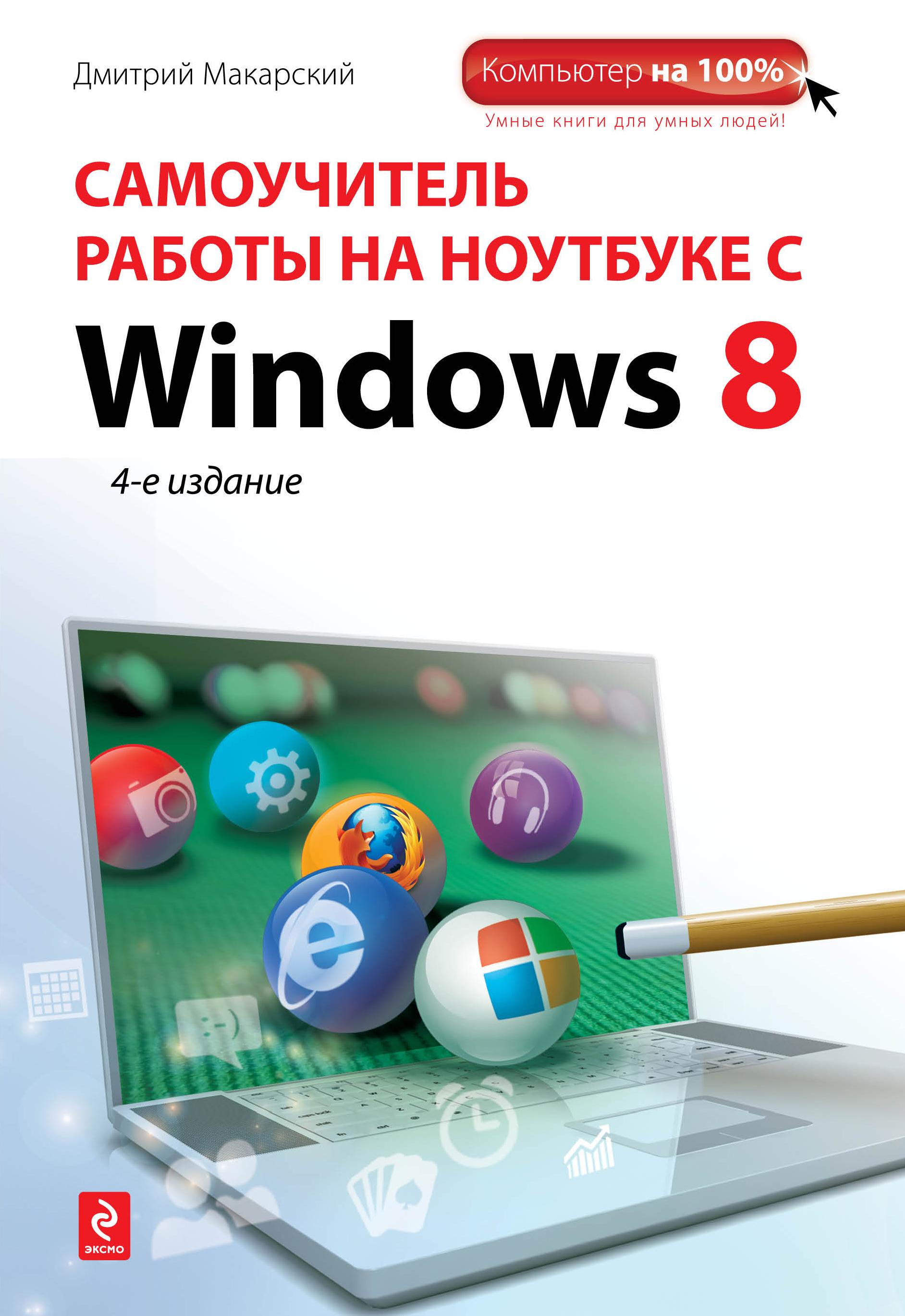 ����������� ������ �� �������� � Windows 8